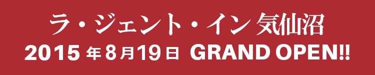 ラ・ジェント・イン気仙沼 2015年8月19日 GRAND OPEN!!